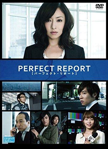 パーフェクト・リポート DVD-BOX 松雪泰子 小出恵介 マルチレンズクリーナー付き 新品