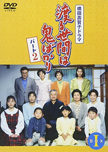 渡る世間は鬼ばかりパート2 DVDBOX1 藤岡琢也 マルチレンズクリーナー付き 新品