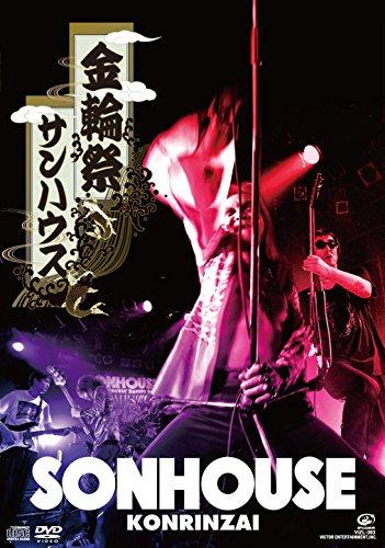 金輪祭 [DVD] サンハウス (中古)マルチレンズクリーナー付き