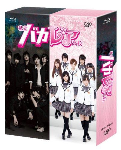 私立バカレア高校 Blu-ray BOX豪華版 初回限定生産 森本慎太郎  新品 マルチレンズクリーナー付き