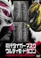 初代タイガーマスク×ウルティモドラゴン Legend of Tiger & Dragon [DVD] マルチレンズクリーナー付き 新品