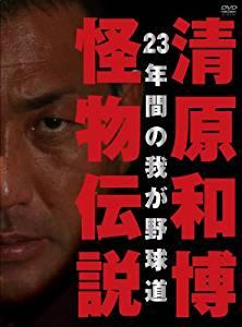 清原和博・怪物伝説(通常版) [DVD] マルチレンズクリーナー付き 新品