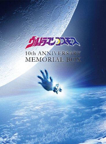 ウルトラマンコスモス 10周年DVDメモリアルBOX (期間限定生産)(中古)マルチレンズクリーナー付き