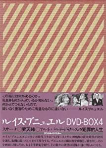 ルイス・ブニュエル DVD-BOX 4 (スサーナ/昇天峠/アルチバルト・デラクルスの犯罪的人生)(中古)ロジタ・クィンターナ マルチレンズクリーナー付き
