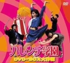 ハレンチ学園 DVD-BOX大作戦(実写版) 新品 マルチレンズクリーナー付き