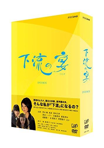 下流の宴 DVD-BOX [DVD] 黒木 瞳 (中古) マルチレンズクリーナー付き