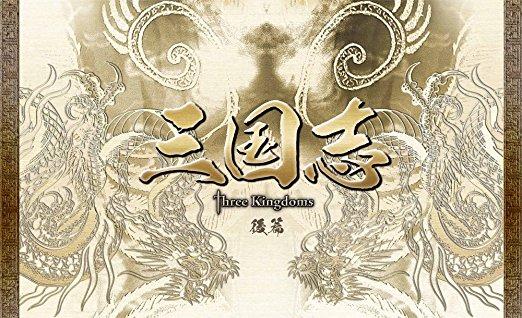 三国志 Three Kingdoms 後篇DVD-BOX (限定2万セット) チェン・ジェンビン 新品 マルチレンズクリーナー付き