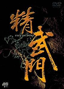 精武門 TVシリーズ BOX [DVD] ドニー・イェン 新品 マルチレンズクリーナー付き