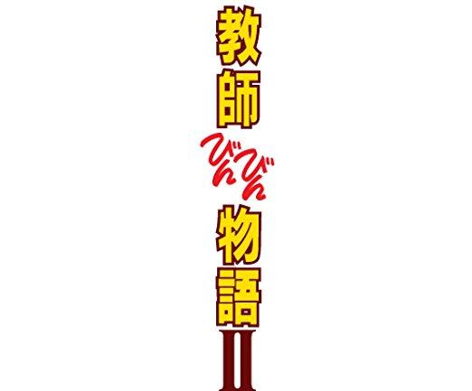 教師びんびん物語II DVD BOX 田原俊彦  (中古) マルチレンズクリーナー付き