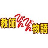 教師びんびん物語 DVD BOX 第1シリーズ 田原俊彦 新品 マルチレンズクリーナー付き