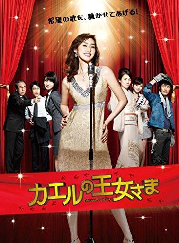 カエルの王女さま DVD-BOX 天海祐希 (中古、美品)マルチレンズクリーナー付き
