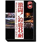 激闘!鈴鹿8耐 BOX History of Suzuka 8hours 1978-2007 [DVD] マルチレンズクリーナー付き 新品