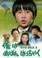 俺はあばれはっちゃく DVD-BOX 2 吉田友紀 (中古) マルチレンズクリーナー付き