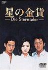 星の金貨 DVD-BOX 酒井法子 (中古) マルチレンズクリーナー付き