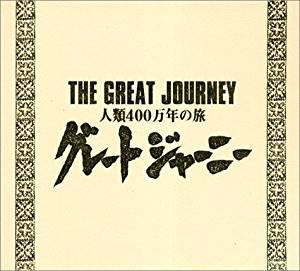 グレートジャーニー BOXセット(第6~8巻) [DVD] 新品 マルチレンズクリーナー付き