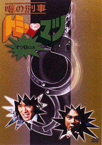 噂の刑事 トミーとマツ マツBOX [DVD] 国広富之  新品