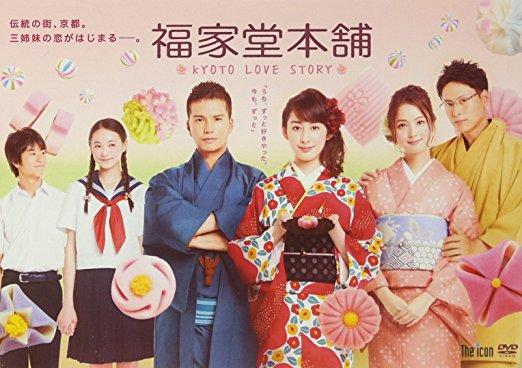 【Amazon.co.jp限定】福家堂本舗-KYOTO LOVE STORY-(DVD-BOX) 初回限定版 新品