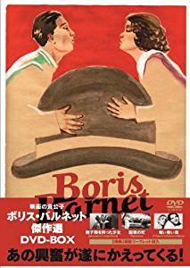 ボリス・バルネット傑作選DVD-BOX 新品 マルチレンズクリーナー付き