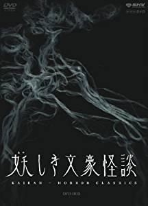 妖しき文豪怪談 DVD-BOX 新品 マルチレンズクリーナー付き