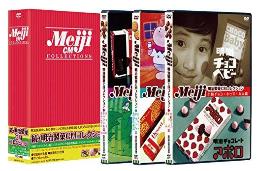 続・明治製菓CMコレクションDVD-BOX(初回限定生産)(中古)マルチレンズクリーナー付き