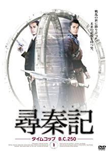 尋秦記 タイムコップB.C.250 DVD-BOX 2 新品 マルチレンズクリーナー付き