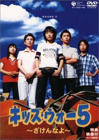 キッズ・ウォー5 ~ざけんなよ~ DVD-BOX上巻 (中古)マルチレンズクリーナー付き