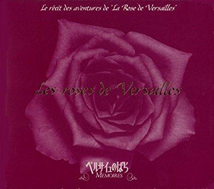 ベルサイユのばら・メモワール CD (中古)マルチレンズクリーナー付き