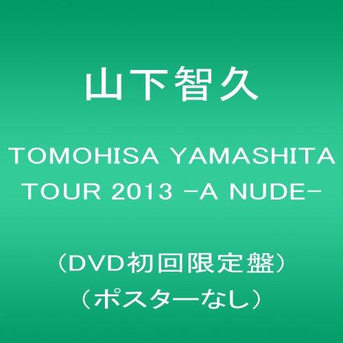 TOMOHISA YAMASHITA TOUR 2013 -A NUDE-(初回限定盤) (ポスターなし) [DVD] 山下智久 新品 マルチレンズクリーナー付き