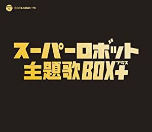スーパーロボット主題歌BOX+ CD (中古) マルチレンズクリーナー付き