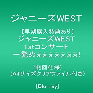 【早期購入特典あり】ジャニーズWEST 1stコンサート 一発めぇぇぇぇぇぇぇ! (初回仕様)(A4サイズクリアファイル付き) [Blu-ray] 新品