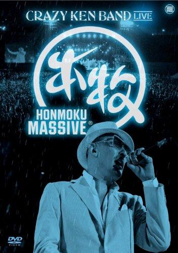 HONMOKU MASSIVE(初回限定生産)[DVD] クレイジーケンバンド 新品 マルチレンズクリーナー付き