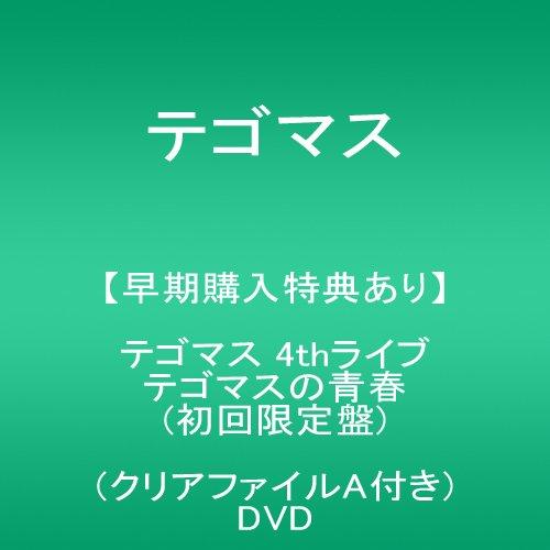 【早期購入特典あり】テゴマス 4thライブ テゴマスの青春(初回限定盤)(クリアファイルA付き) [DVD] 新品