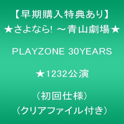 【早期購入特典あり】★さよなら! ~青山劇場★ PLAYZONE 30YEARS ★1232公演(初回仕様)(クリアファイル付き) [DVD] 新品