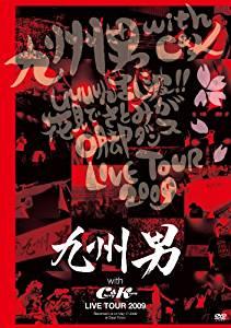九州男 with C&K LIVE TOUR 2009(初回限定盤) [DVD] 新品 マルチレンズクリーナー付き