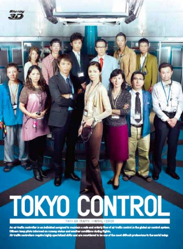 TOKYOコントロール 東京航空交通管制部 ブルーレイ3DBOX [Blu-ray] (中古) マルチレンズクリーナー付き