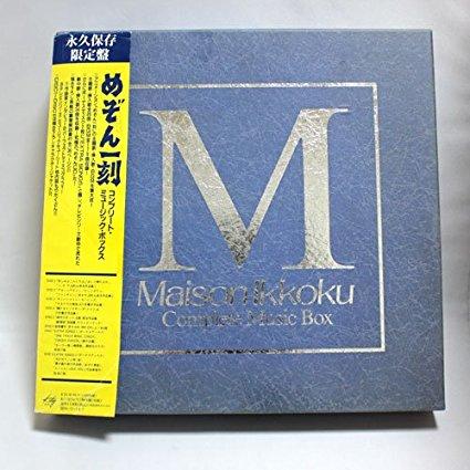 「めぞん一刻」コンプリート・ミュージック・ボックス CD 新品 マルチレンズクリーナー付き