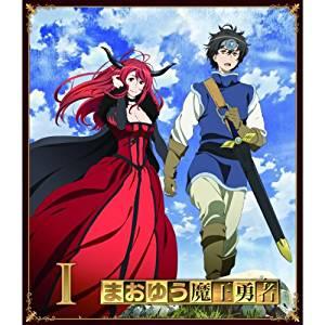 まおゆう魔王勇者 (初回生産限定版) 全6巻 Blu-rayセット 新品