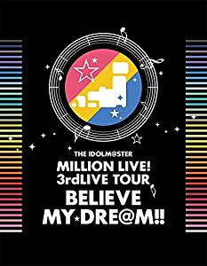 【Amazon.co.jp限定】 THE IDOLM@STER MILLION LIVE! 3rdLIVE TOUR BELIEVE MY DRE@M!! LIVE Blu-ray 06&07@MAKUHARI (完全生産限定) (ワイドポスター付) 新品