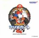 マリオカート64 ― オリジナル・サウンドトラック CD (中古) マルチレンズクリーナー付き