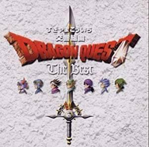 交響組曲「ドラゴンクエスト」ザ・ベスト CD 新品 マルチレンズクリーナー付き