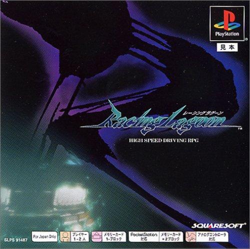 レーシングラグーン PS one Books スクウェア PlayStation 新品