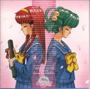 ときめきメモリアルドラマシリーズ Vol.3 : 旅立ちの詩 ― オリジナル・サウンドトラック CD 新品 マルチレンズクリーナー付き
