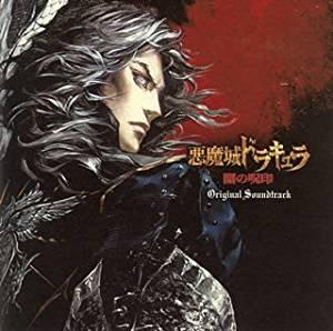 悪魔城ドラキュラ-闇の呪印-オリジナルサウンドトラック CD 新品 マルチレンズクリーナー付き