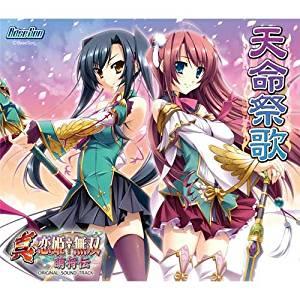 真・恋姫†無双~萌将伝~ サウンドトラックCD 「天命祭歌」 CD 新品 マルチレンズクリーナー付き