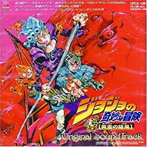ジョジョの奇妙な冒険 黄金の旋風 オリジナル・サウンドトラック CD 新品 マルチレンズクリーナー付き