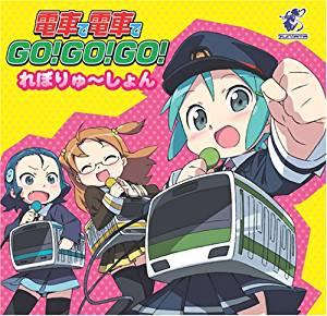 電車で電車で GO!GO!GO!れぼりゅ~しょん CD 新品 マルチレンズクリーナー付き