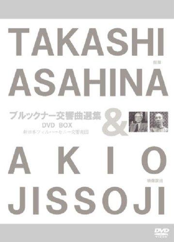 朝比奈隆/ブルックナー交響曲選集 (映像演出:実相寺昭雄) (TAKASHI ASAHINA & AKIO JISSOJI) [3DVD-BOX] 新品 マルチレンズクリーナー付き
