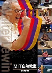 NHK DVD MIT白熱教室 DVD BOX ウォルター・ルーウィン (中古)マルチレンズクリーナー付き