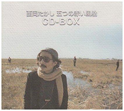 西岡たかし・五つの赤い風船 CD-BOX 新品 マルチレンズクリーナー付き