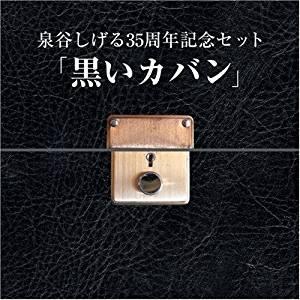 泉谷しげる10枚組BOXセット「黒いカバン」(DVD付) CD (中古)マルチレンズクリーナー付き